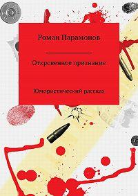Роман Парамонов -Откровенное признание