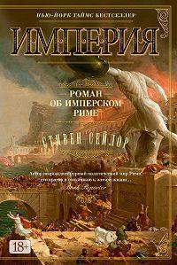 Стивен Сейлор -Империя. Роман об имперском Риме