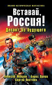 Алексей Махров -Вставай, Россия! Десант из будущего