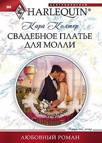 Кара  Колтер -Свадебное платье для Молли
