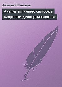 Анжелика Шепелева -Анализ типичных ошибок в кадровом делопроизводстве