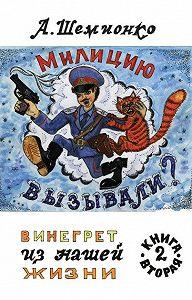 Александр Шемионко -Милицию вызывали?