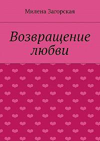 Милена Загорская - Возвращение любви