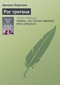 Ариадна Борисова - Рог тритона