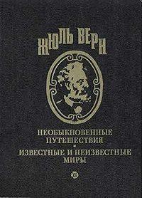 Жюль Верн -Мятежники с ''Баунти''