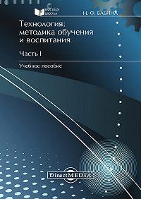 Наталия Бабина - Технология: методика обучения и воспитания. Часть I