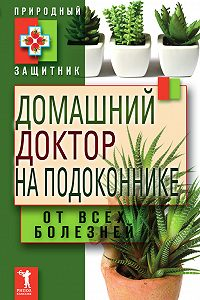 Ю. Николаева -Домашний доктор на подоконнике. От всех болезней