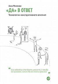 Анна Моносова -«Да» в ответ. Технологии конструктивного влияния