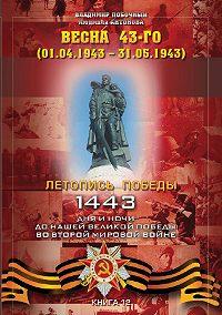 Владимир Побочный, Людмила Антонова - Весна 43-го (01.04.1943 – 31.05.1943)