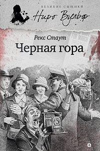 Рекс Тодхантер Стаут -Черная гора (сборник)