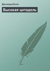 Десмонд Бэгли -Высокая цитадель