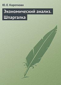 Ю. Е. Короткова - Экономический анализ. Шпаргалка