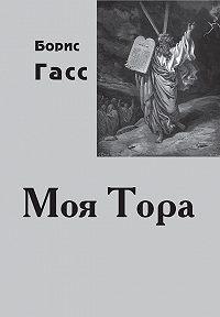 Борис Гасс -Моя Тора