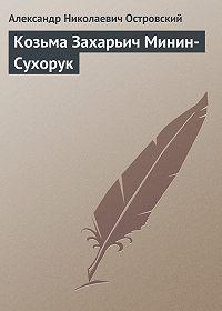 Александр Островский -Козьма Захарьич Минин-Сухорук