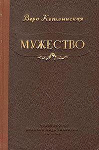 Вера Кетлинская -Мужество
