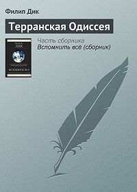 Филип Дик - Терранская Одиссея