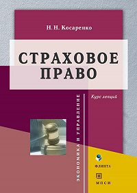Н. Н. Косаренко -Страховое право. Курс лекций