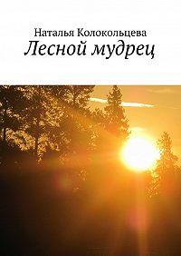 Наталья Колокольцева -Лесной мудрец