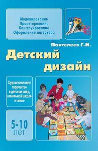 Георгий Пантелеев -Детский дизайн