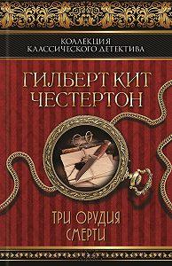 Гилберт Честертон - Черный кот. Три орудия смерти (сборник)
