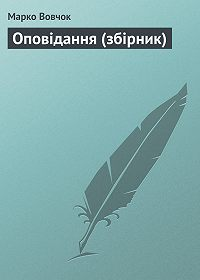 Марко Вовчок -Оповiдання (збірник)