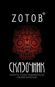 Зотов Г.А. - Москау. Сказочник (сборник)