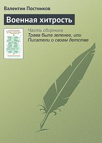 Валентин Постников -Военная хитрость