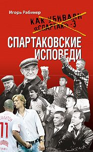Игорь Рабинер - Спартаковские исповеди