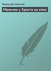 Федор Достоевский -Мальчик у Христа на елке