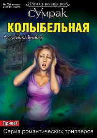 Александра Гриндер -Колыбельная