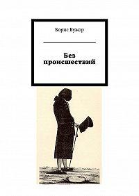 Борис Бужор - Без происшествий