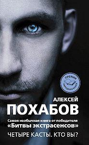 Алексей Похабов -Четыре касты. Кто вы?