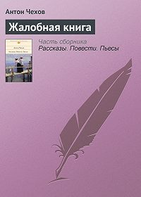 Антон Чехов -Жалобная книга