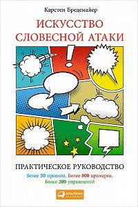 Карстен Бредемайер -Искусство словесной атаки. Практическое руководство