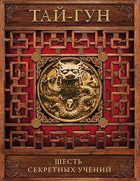 Тай-гун  -Шесть секретных учений. Наставления для эффективного свержения династии