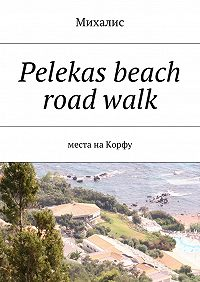Михалис -Pelekas beach road walk. Места на Корфу
