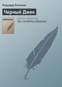 Редьярд Киплинг -Черный Джек