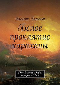 Василий Лягоскин -Белое проклятие караханы