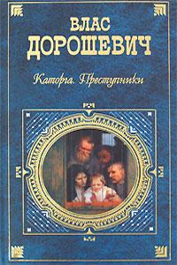 Влас Дорошевич -Каторга. Преступники
