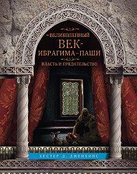 Хестер Д. Дженкинс -Великолепный век Ибрагима-паши. Власть и предательство