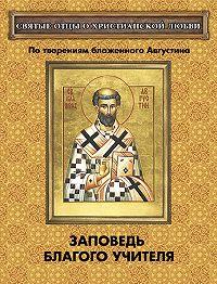 Андрей Плюснин -Заповедь благого Учителя. По творениям блаженного Августина