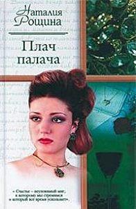Наталия Рощина -Плач палача