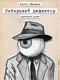 Антон Нечаев -Сибирский редактор