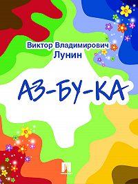 Виктор Лунин -АЗ-БУ-КА