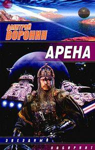 Дмитрий Воронин -Арена