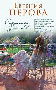 Евгения Георгиевна Перова -Созданные для любви
