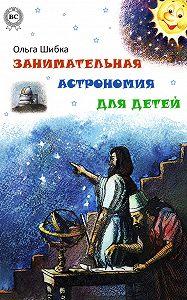 Ольга Шибка -Занимательная астрономия для детей