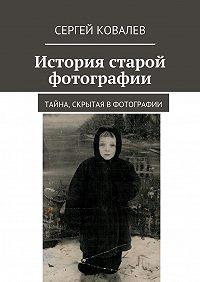 Сергей Ковалев -История старой фотографии