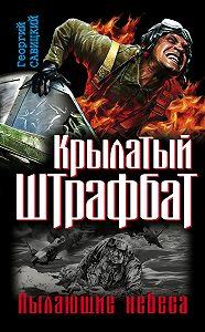Георгий Савицкий -Крылатый штрафбат. Пылающие небеса (сборник)