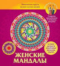 Вилата Вознесенская - Женские мандалы. Магические круги на все случаи жизни